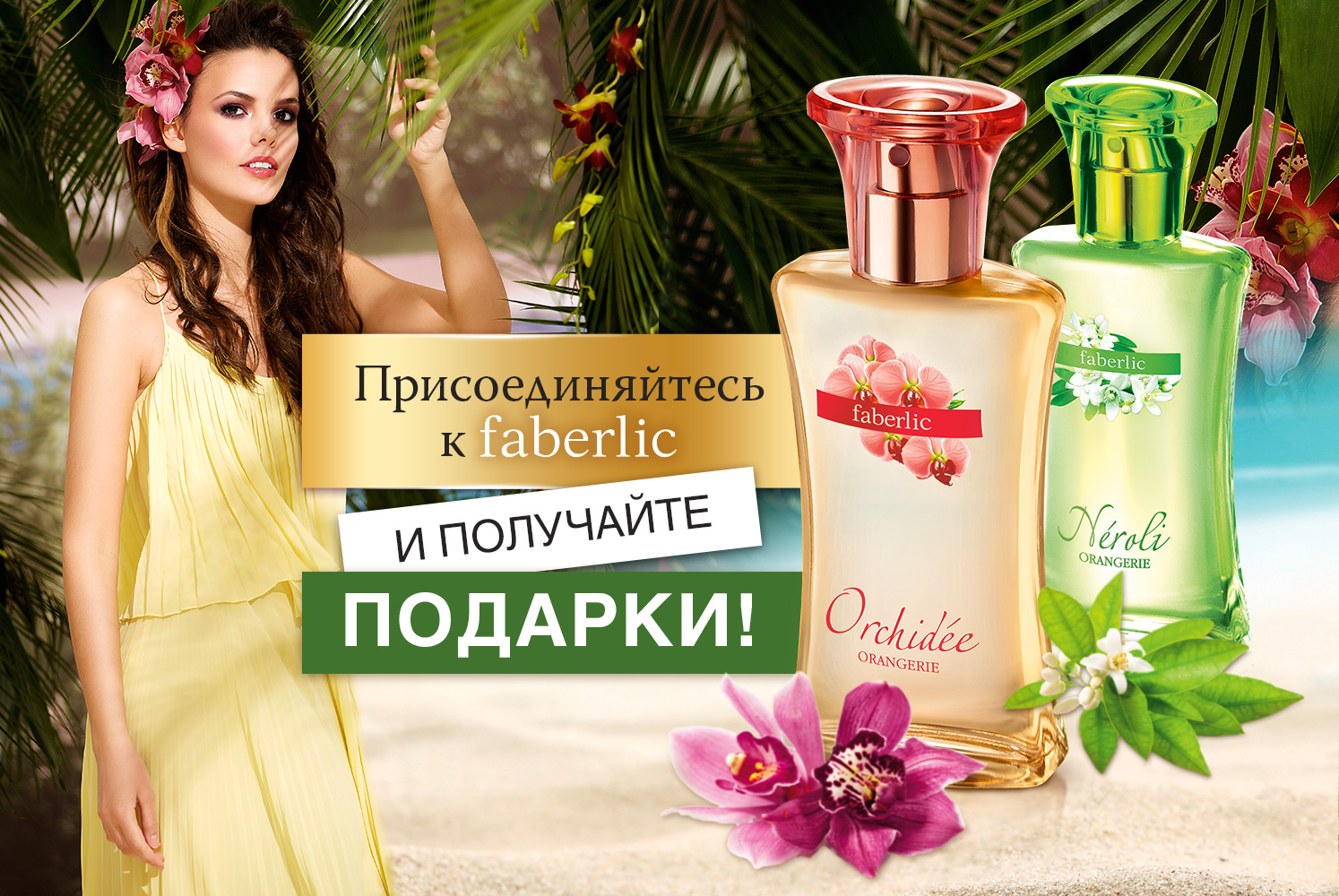 Косметика фаберлик каталог украина 2016